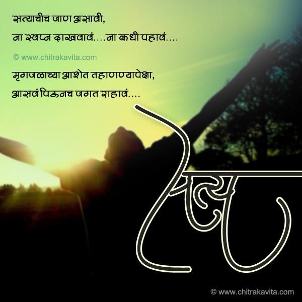 Marathi Kavita - Satyachi-Jaan, Marathi Poems, Marathi Chitrakavita