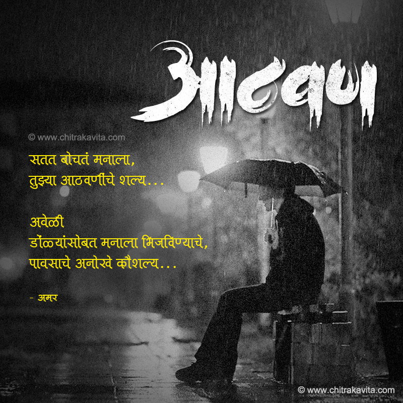 Shalya Marathi Sad Greeting Card