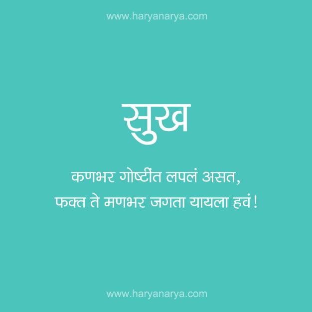 Marathi Kavita - Sukh, Marathi Poems, Marathi Chitrakavita