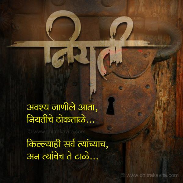 Marathi Kavita - Niyatiche-Thoktale, Marathi Poems, Marathi Chitrakavita