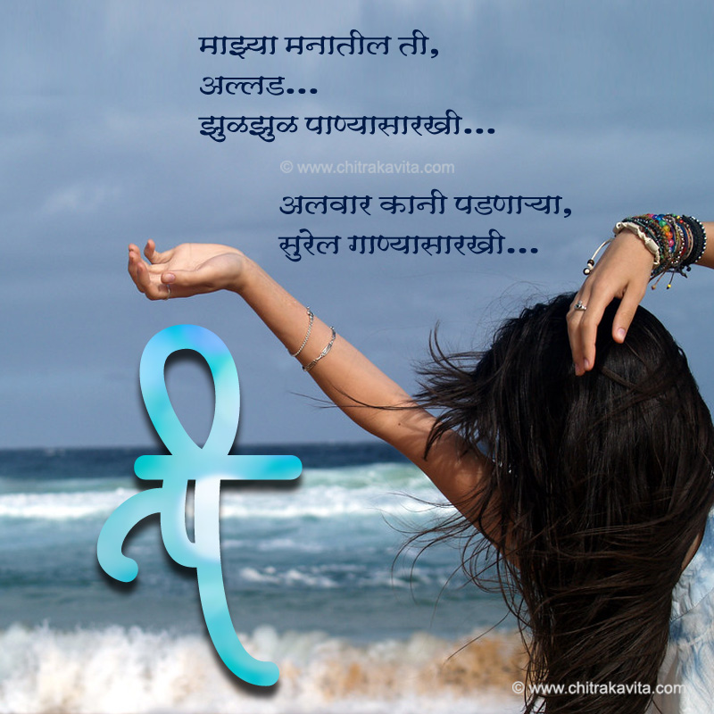 Ti Marathi Love Greeting Card