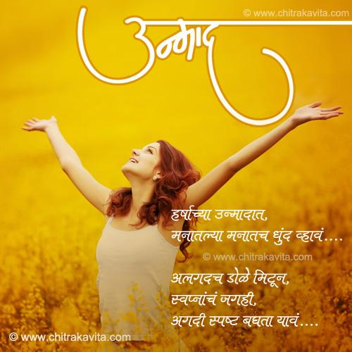 Marathi Kavita - Unmaad, Marathi Poems, Marathi Chitrakavita