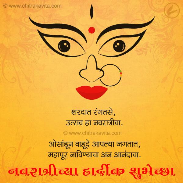 Marathi Kavita - Navratri-Utsav, Marathi Poems, Marathi Chitrakavita
