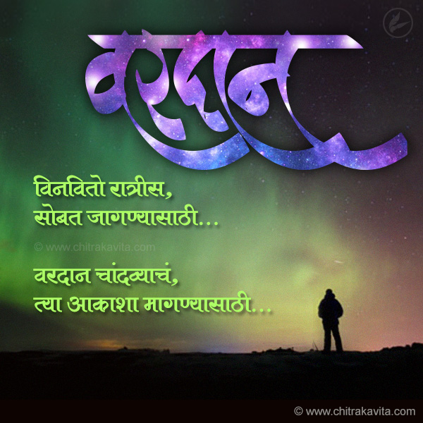 Vardan Marathi Memories Greeting Card