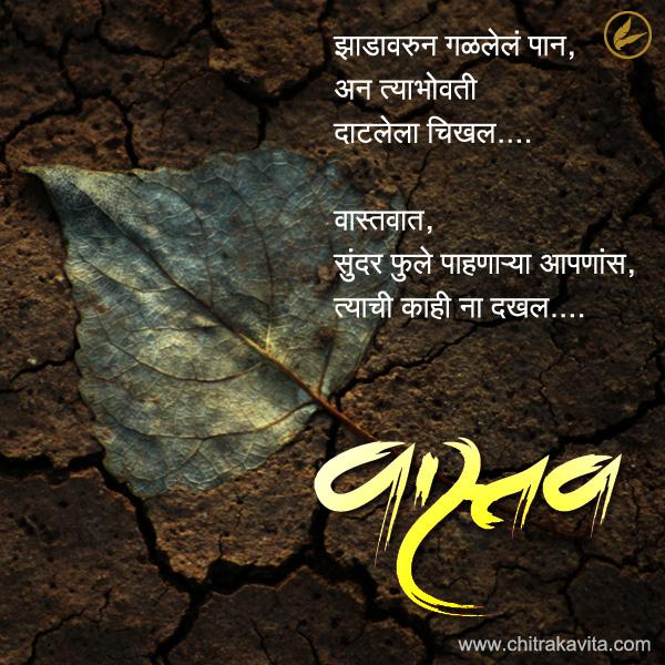 Marathi Kavita - Vastav, Marathi Poems, Marathi Chitrakavita