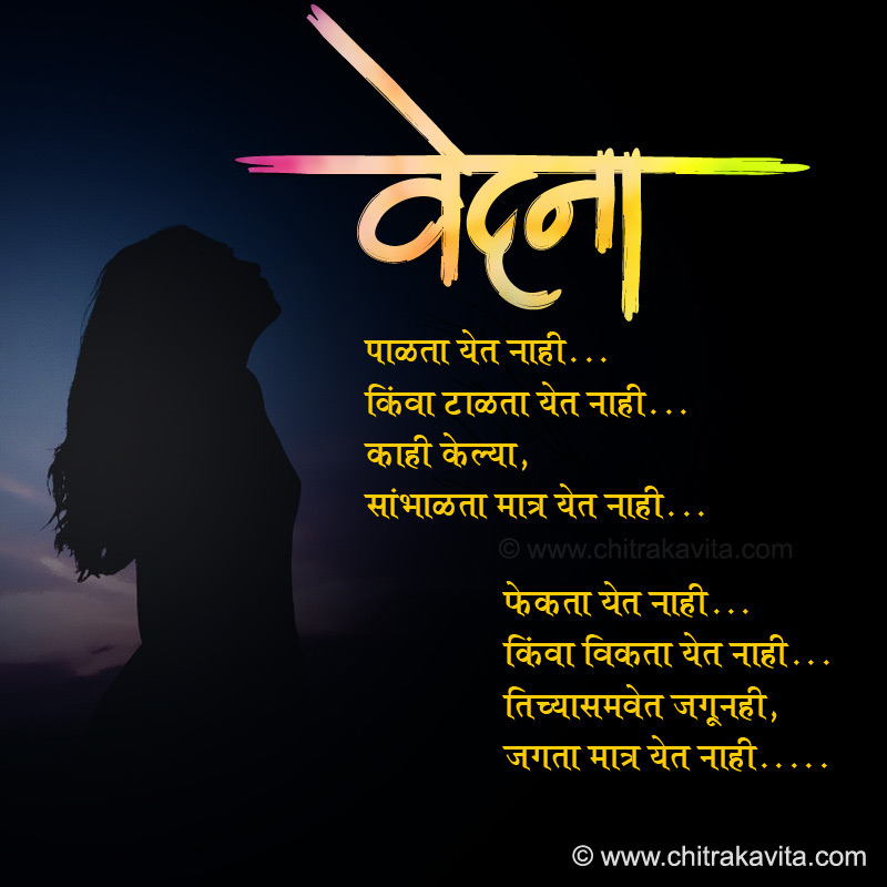 Vedana Marathi Sad Greeting Card