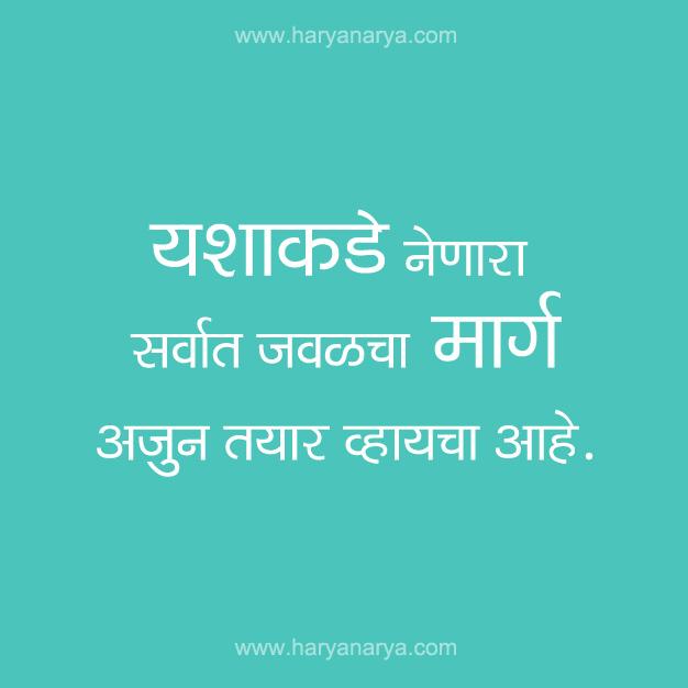 Marathi Kavita - Yash-Marg, Marathi Poems, Marathi Chitrakavita