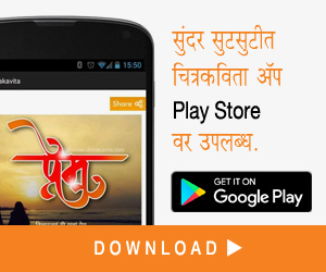 Download chitrakavita App