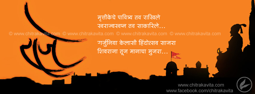 Marathi Facebook Cover Picture