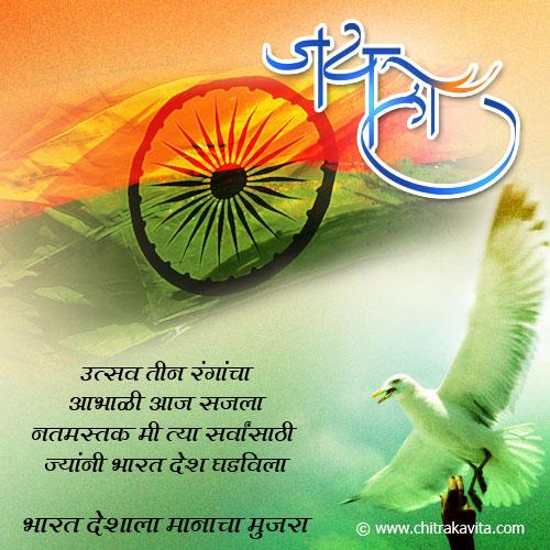 Marathi IndependantDay Greeting Maanacha-Mujra | Chitrakavita.com