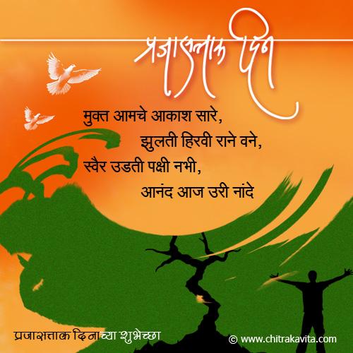 Marathi RepublicDay Greeting Mukt-Aakash | Chitrakavita.com