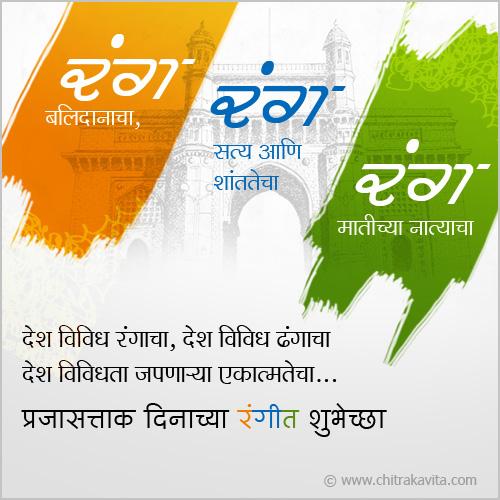 Marathi RepublicDay Greeting Tiranga | Chitrakavita.com
