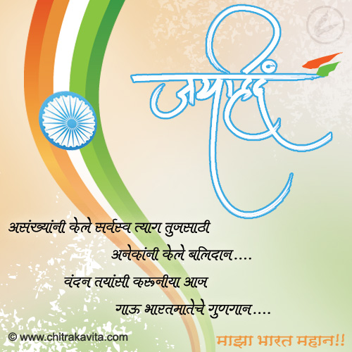 Marathi RepublicDay Greeting JayHind | Chitrakavita.com