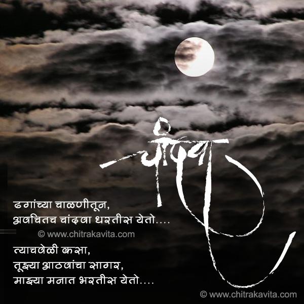 Marathi Love Greeting Chandva | Chitrakavita.com