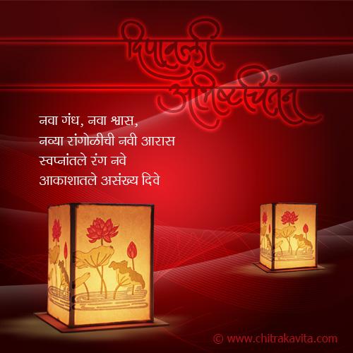 Marathi Diwali Greeting Nava-Gandh | Chitrakavita.com