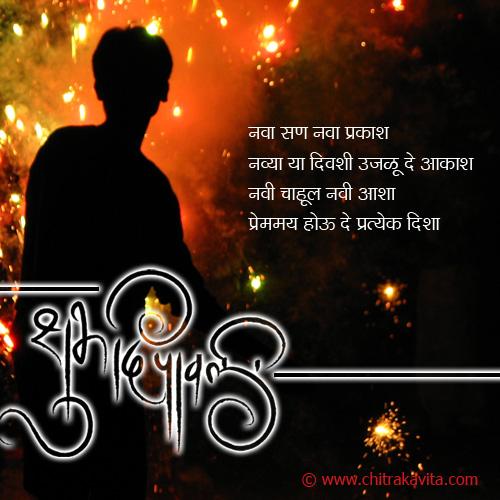 Marathi Diwali Greeting Prakash-Nava | Chitrakavita.com
