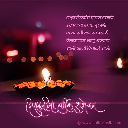 Marathi Diwali Greeting Laksh-Divyanche-Toran | Chitrakavita.com