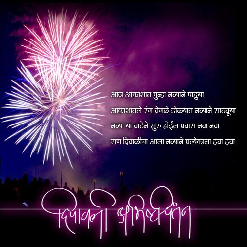 Marathi Diwali Greeting Diwali-Abhishtchintan | Chitrakavita.com