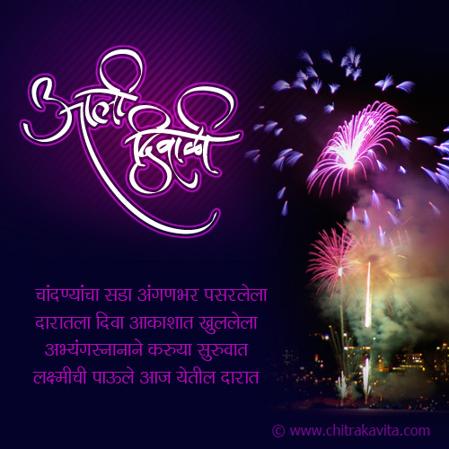 Marathi Diwali Greeting Diwali | Chitrakavita.com