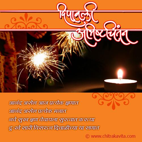Marathi Diwali Greeting Shubh Diwali | Chitrakavita.com