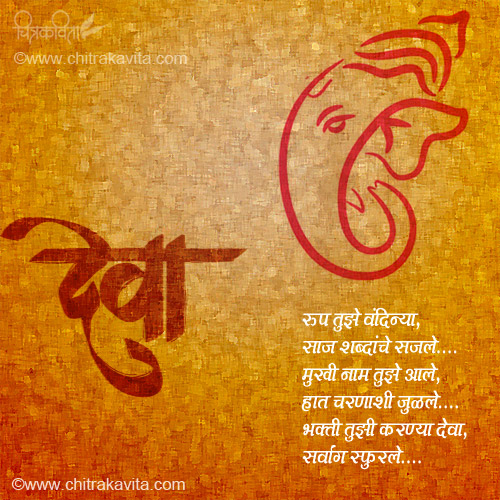 Marathi Ganapati Greeting Rup-Tuze | Chitrakavita.com