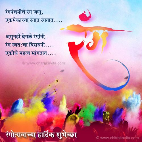Marathi Holi Greeting Rangpanchami | Chitrakavita.com
