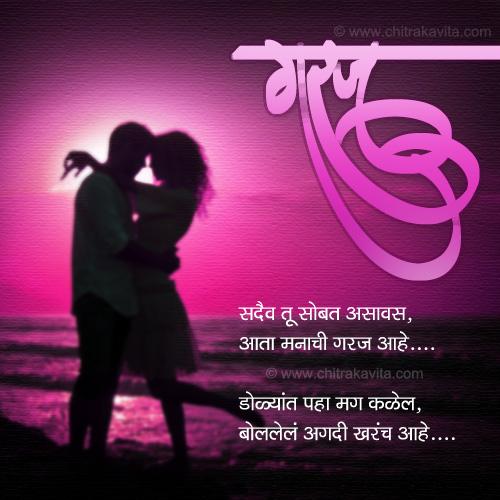 Marathi Love Greeting Garaj | Chitrakavita.com