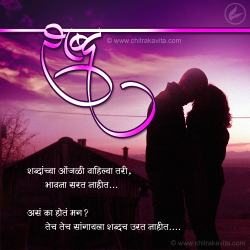 Marathi Love Greeting Shabd | Chitrakavita.com