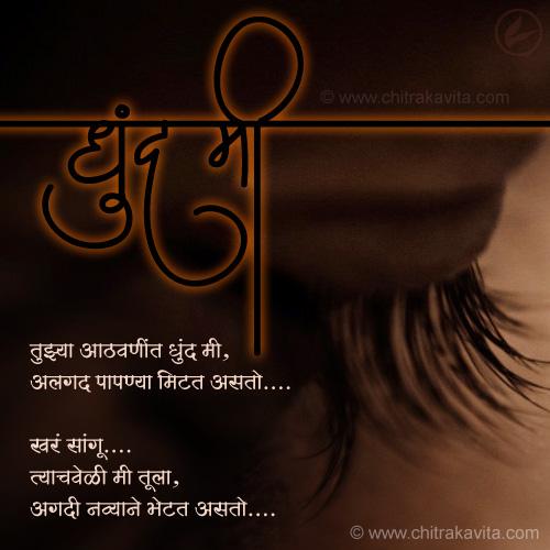 Marathi Memories Greeting Dhund-Me | Chitrakavita.com