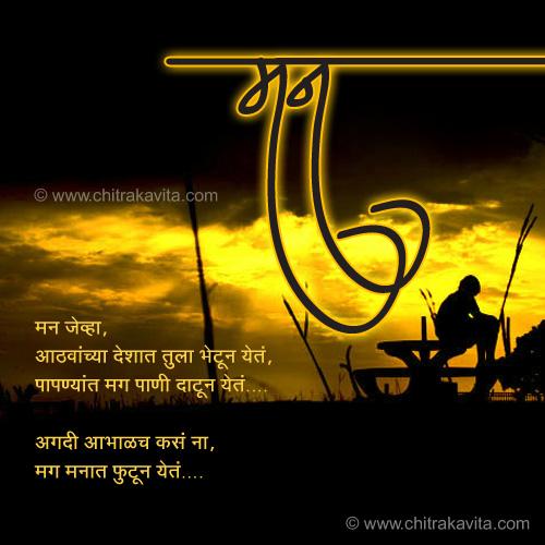 Marathi Memories Greeting Maan | Chitrakavita.com