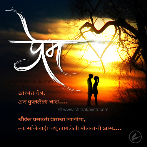 Marathi Love Greeting Aas-Milnachi | Chitrakavita.com