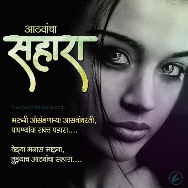 Marathi Memories Greeting Aathvancha-Sahara | Chitrakavita.com