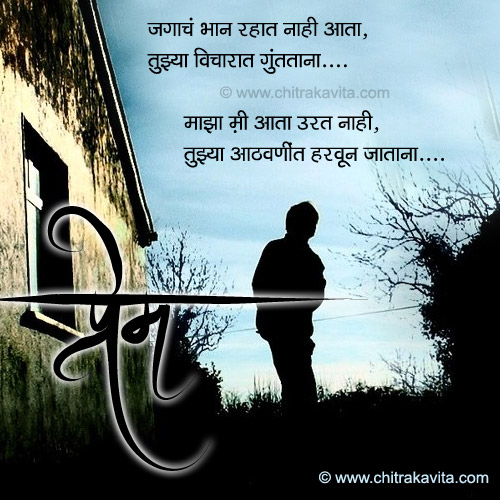 Marathi Memories Greeting Lost in your thoughts | Chitrakavita.com