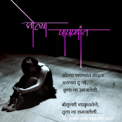 Marathi Sad Greeting Olya-Papnyat | Chitrakavita.com