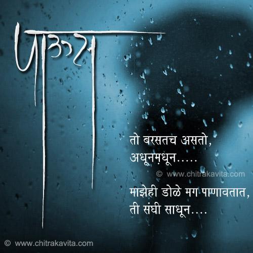 Marathi Rain Greeting To-Barsat-Asto | Chitrakavita.com