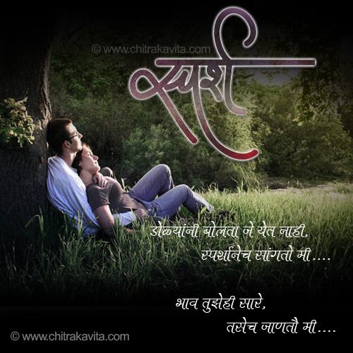 Marathi Love Greeting Sparshane-Sangto | Chitrakavita.com
