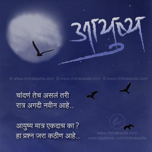 Marathi life Greeting Aayushya | Chitrakavita.com
