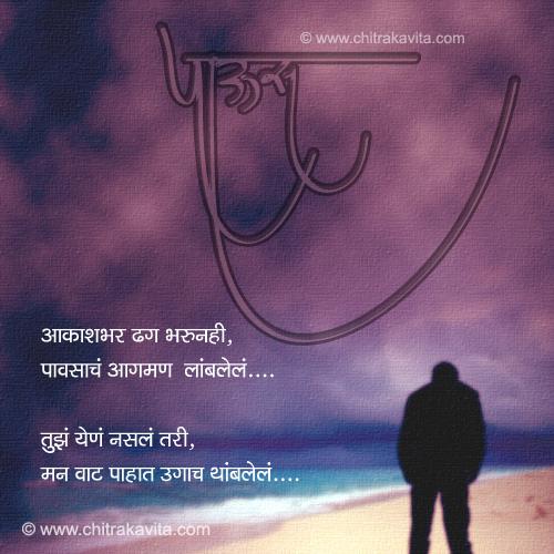 Marathi Rain Greeting Man-Pavsat | Chitrakavita.com