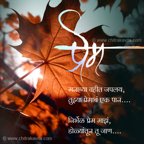 Marathi Love Greeting Premach-Paan | Chitrakavita.com