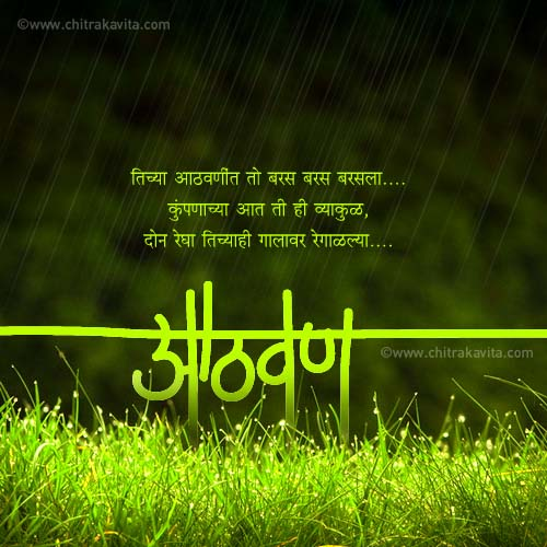 Marathi Rain Greeting Aathvan-Tujhi | Chitrakavita.com