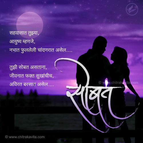 Marathi Love Greeting Tuzi-Sobat | Chitrakavita.com