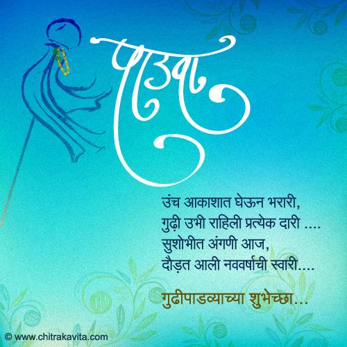 Marathi Gudhipadva Greeting Gudhi-Padva | Chitrakavita.com