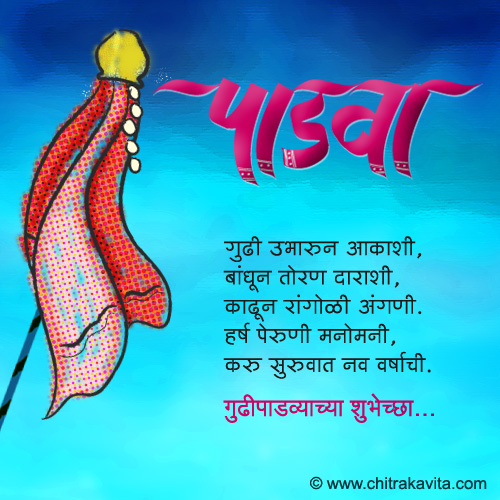 Marathi Gudhipadva Greeting Marathi-Padva | Chitrakavita.com