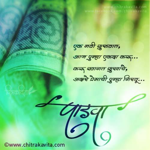 Marathi Gudhipadva Greeting GudhiPadva | Chitrakavita.com