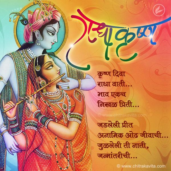Marathi Dharmik Greeting Radha-Krishna | Chitrakavita.com