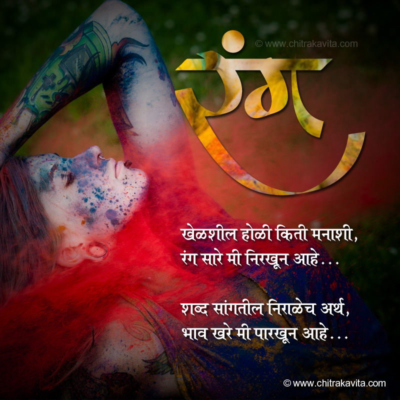 Marathi Holi Greeting Rang-manache | Chitrakavita.com