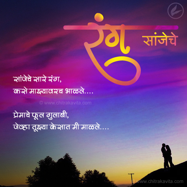 Birthday Wishes For Friends Quotes In Marathi: Rang Sanjeche, Marathi Love Greetings