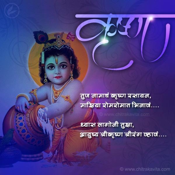 Marathi Dharmik Greeting Krishna | Chitrakavita.com