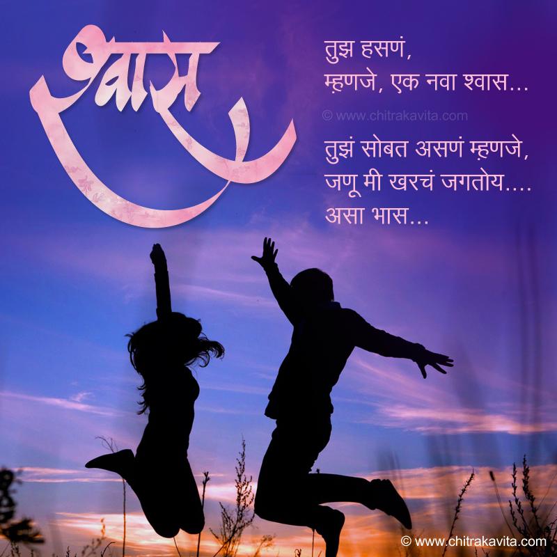 Marathi Love Greeting Shvaas | Chitrakavita.com