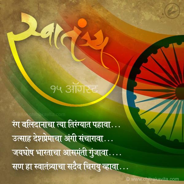 Marathi IndependantDay Greeting Utsav-Swatantryacha | Chitrakavita.com